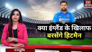Rohit Sharma: क्या इंग्लैंड के खिलाफ बरसेंगे हिटमैन /DCNews