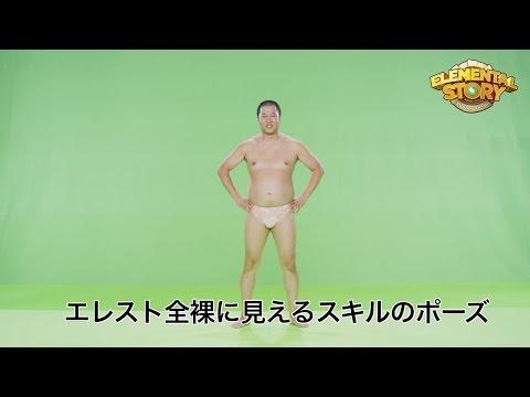 とにかく明るい安村、全裸ポーズ披露に「感動」芸歴15年で全国CM初出演 「エレメンタルストーリー」WEBムービー