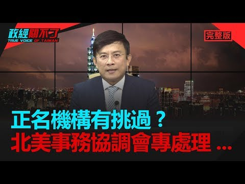 政經關不了(完整版)|2019.05.25