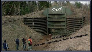Сталк: Бункер из сериала Чернобыль Зона Отчуждения, СпУР-часть 2 [Live A.T.]