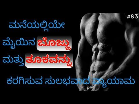 WEIGHT LOSS & FAT BURN BY LADDER WORKOUTS   || ಇಗ್ನಿಸ್ ಫಿಟ್ನೆಸ್ ಕನ್ನಡ || IGNIS RAMESH