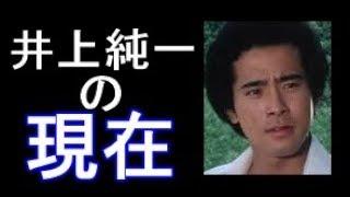井上純一【あの人は今】「ゆうひが丘の総理大臣」「池中玄太80キロ」などで活躍した井上純一さんの現在は?