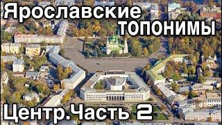Столбы, 105-й, Дом непьющих: откуда взялись эти странные названия мест в центре Ярославля?