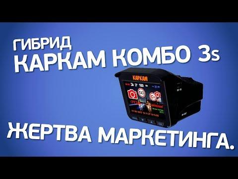 Видеорегистратор Каркам Комбо 3s. Все плохо? Полный обзор двухкамерного гибрида с 4G-модемом.
