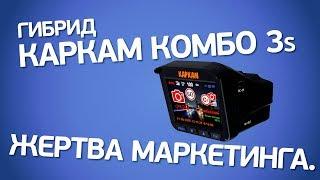 Автомобильный видеорегистратор комбо 2