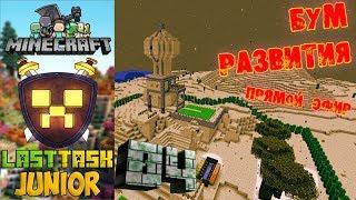 Бум развития Стрим Last Task Junior Эпизод 04 Minecraft