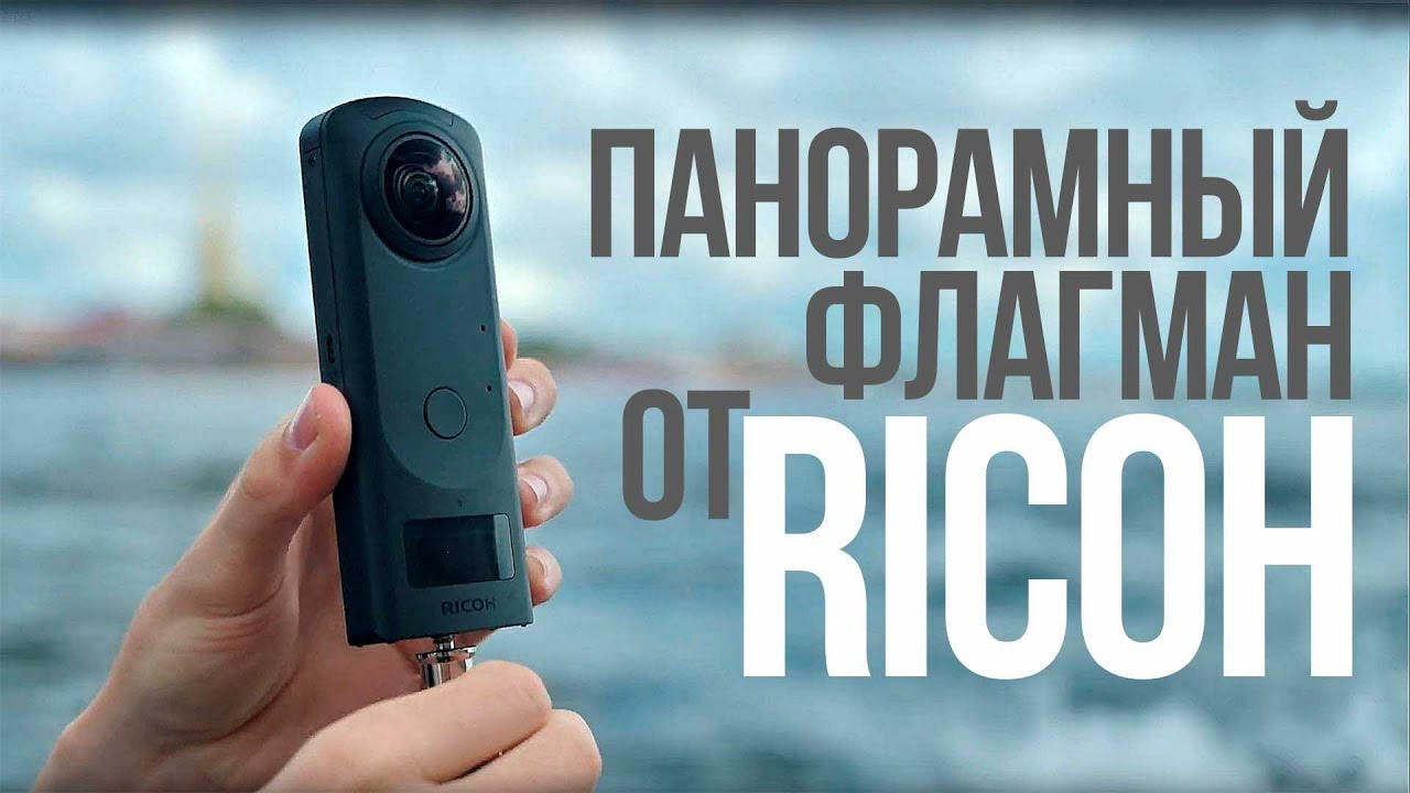 Ricoh Theta Z1: больше сенсор – больше возможностей
