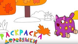 Раскраска - Деревяшки - Листочки - серия 20 - Учим цвета с малышами