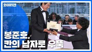 '황금종려상' 품고 돌아오는 봉준호 감독 / YTN
