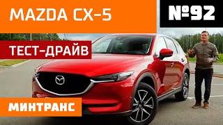 Тест-драйв Mazda CX-5. Миллион на свалку. Все ошибаются. Выпуск 92 (14.07.2018). Минтранс.