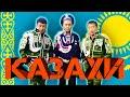 КАЗАХИ и ТУВИНЦЫ в Армии России