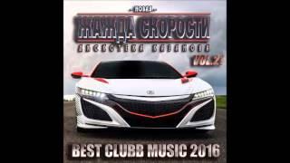 VA - Новая Жажда Скорости vol.21 (Best Hands Up! Music 2016)