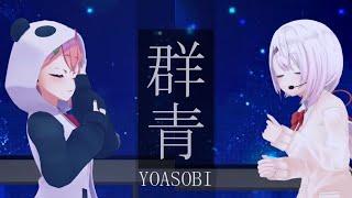 【歌ってみた3Dライブ】群青 YOASOBI【椎名唯華/笹木咲/にじさんじ】