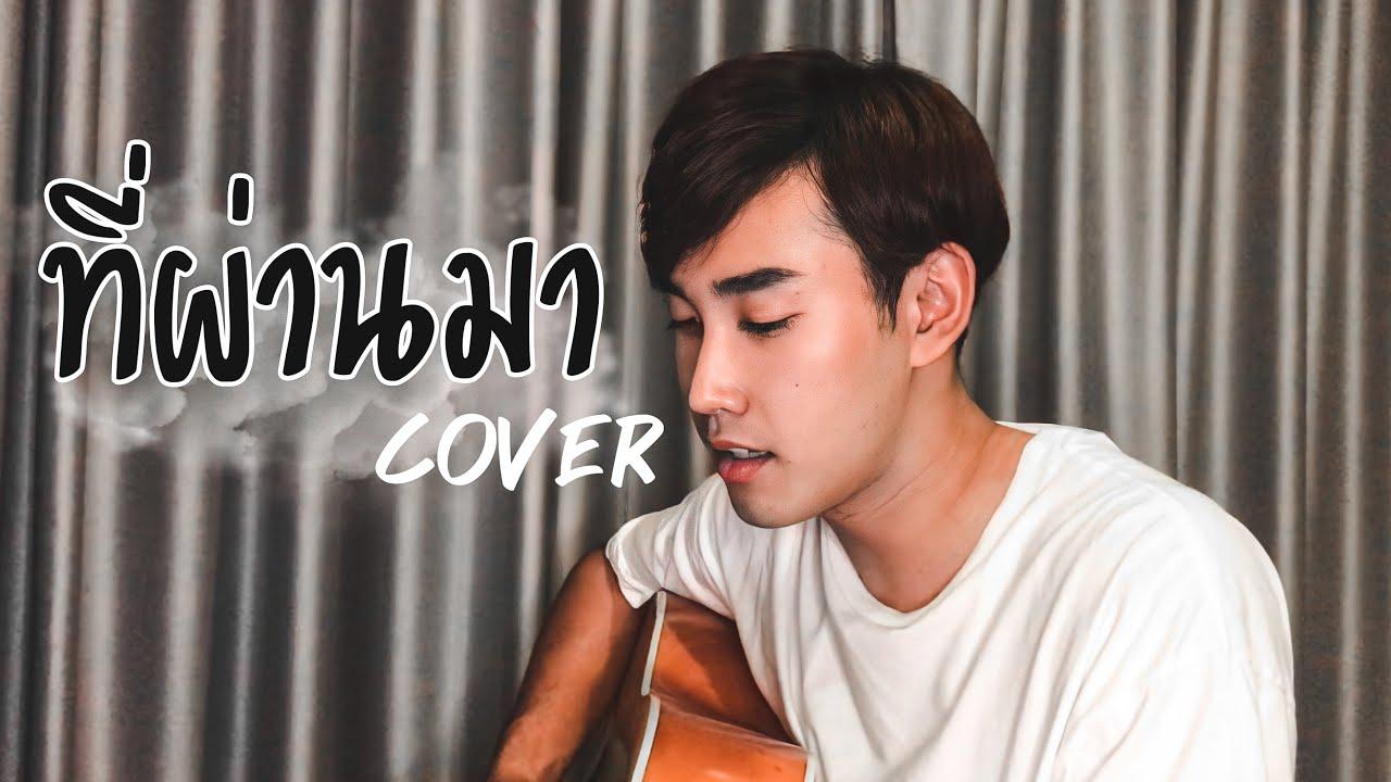 ที่ผ่านมา - YERM ( Cover by Abbas_s )
