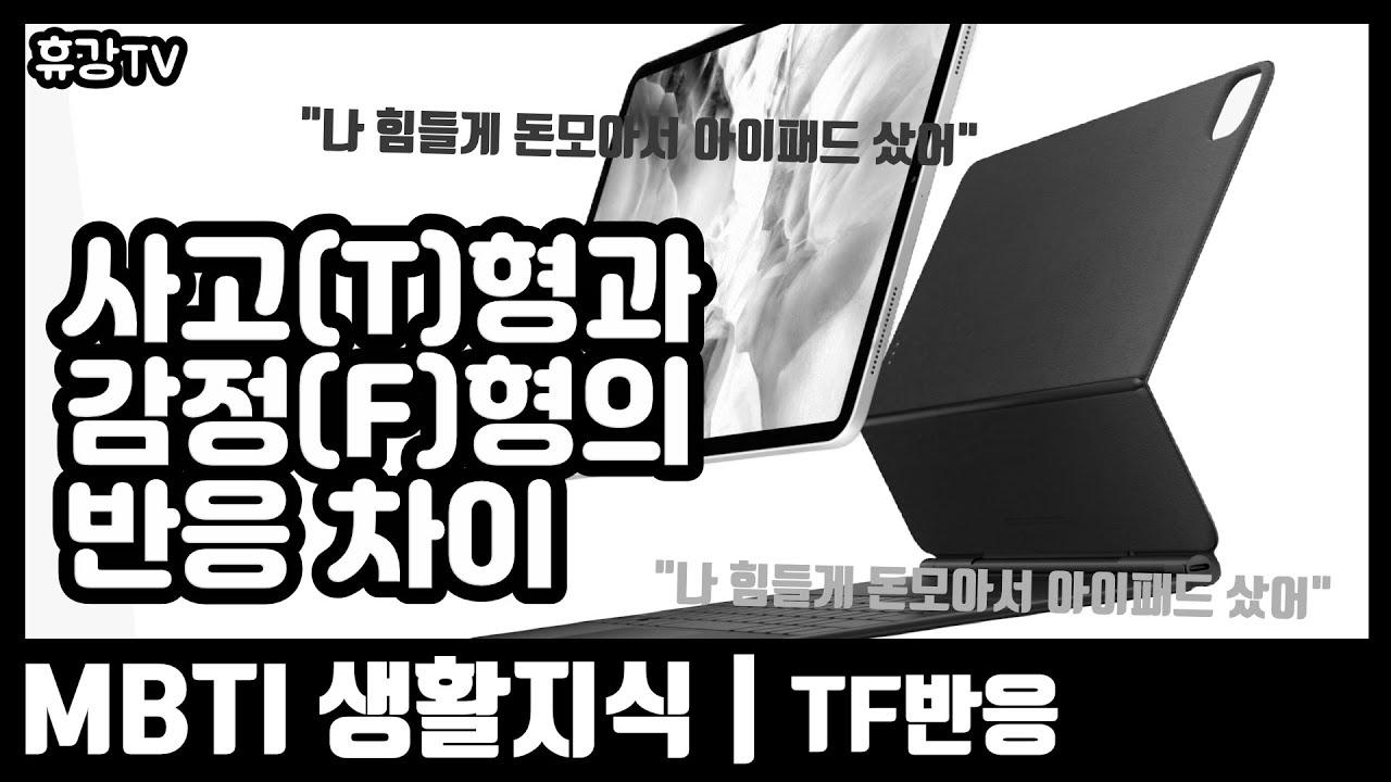 [휴강TV] 나 힘들게 돈모아서 아이패드 샀어 (feat. 사고(T)형과 감정(F)형의 반응차이)