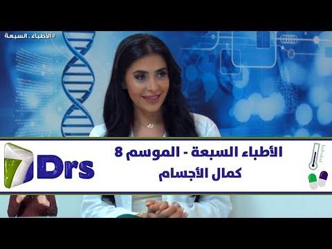 كمال الأجسام – الأطباء السبعة – الموسم 8