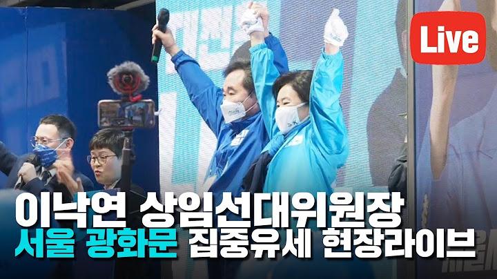 서울은 역시 박영선, 이낙연 선대위원장 서울 광화문 집중유세 라이브