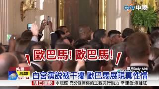 【中視新聞】白宮演說被干擾 歐巴馬展現真性情 20150625