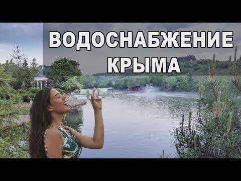 Вода в Крыму. Пить будем!