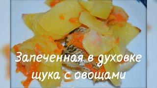 запеченная в духовке щука с овощами