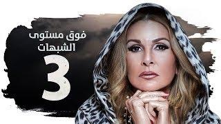 مسلسل فوق مستوى الشبهات HD - الحلقة الثالثة ( 3 ) - بطولة يسرا - Fok Mostawa Elshobohat Series