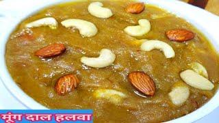 बिना दाल भिगोए शादी वाला हलवाई जैसा मूँग दाल हलवा /winter special recipe/instant moong dal halwa