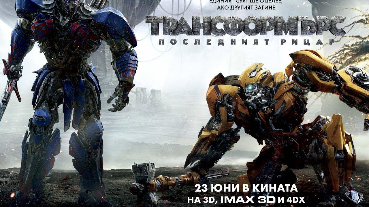 Трансформърс: Последният рицар - финален трейлър с български субтитри