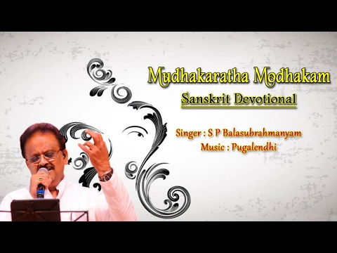 Mudakaratha Modakam || Full Ganesha Pancharathnam || Mudakaratha Modhakam || With English Lyrics ||