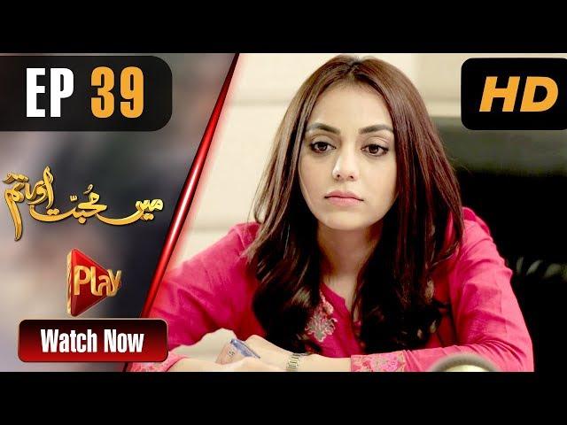 Mein Muhabbat Aur Tum - Episode 39   Play Tv Dramas   Mariya Khan, Shahzad Raza   Pakistani Drama
