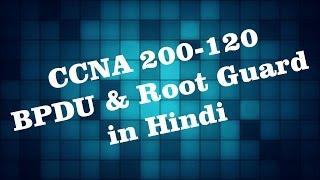 CCNA switching | Bpdu guard and Root Guard in hindi