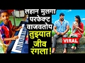 Tuzyat Jiv Rangla Song 12 वर्षाचा मुलगा वाजवतोय तुझ्यात जीव रंगला Marathi DJ Instrumental 2018