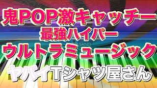 METROCK 2018 大阪 余韻ひたひた演奏 あのステージじゃちっさすぎやった...