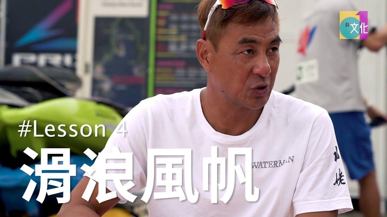 王合喜水上教室 Lesson4 滑浪風帆的基本技巧 │01文化 - YouTube