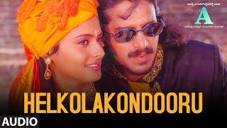 Helkolakondooru Full Audio Song || A || L.N. Shastry, Guru Kiran