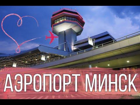 Обзор АЭРОПОРТА МИНСК. Как не заблудиться в аэропорту? Полный обзор 2020 во время COVID-19...