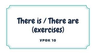 Урок №10. Речевой оборот There is / There are. Упражнения. Английский с нуля.