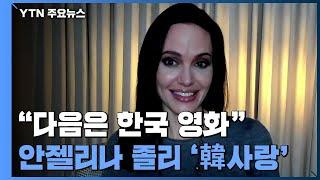 안젤리나 졸리의 '이유 있는' 한국 사랑...