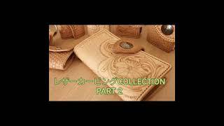 レザークラフト カービング作品集② Leather Carv…