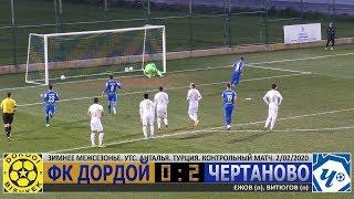 ФК ЧЕРТАНОВО ФК Дордой Бишкек Кыргызстан Обзор матча