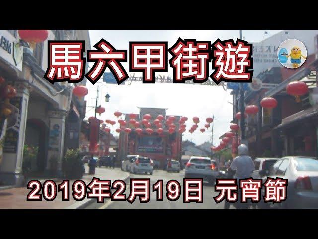 馬六甲街道遊 2019年2月19日 元宵節 (更新)