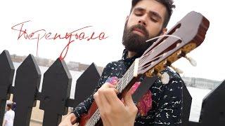 SEREBRO - Перепутала (theToughBeard Acoustic Cover)
