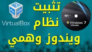 شرح تثبيت نظام ويندوز وهمي باستخدام  VirtualBox 5