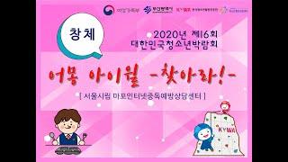 서울시립 마포인터넷중독예방상담센터 어몽아이윌 -찾아라-…