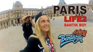 Euro Trip / Париж - LIFE - 2 / Bantik Boy