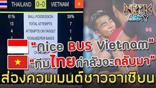 ไทยครองบอลเหนือกว่า-ส่องคอมเมนต์ชาวอาเซียน-หลังเห็นสถิติของไทยและเวียดนาม-ศึกฟุตบอลโลกรอบคัดเลือก
