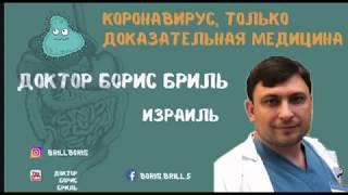 Коронавирус и доказательная медицина