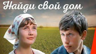 Найди свой дом (1982) фильм...