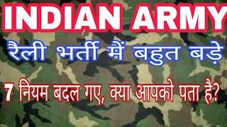 army Bharti Faizabad