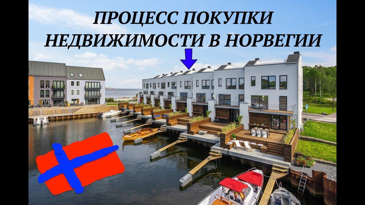 Процесс покупки квартиры 🏠 в Норвегии 🇳🇴 Цены 💰Кредиты 💶 Кидалово? Без постановки, только ФАКТЫ!
