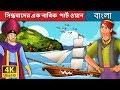 RootBux.com - সিন্ধবাদের এক নাবিক | Sindbad The Sailor (Part 1) in Bengali | Bangla Cartoon | Bengali Fairy Tales